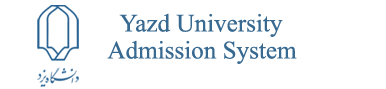 سامانه پذیرش دانشجویان غیرایرانی - پذیرش دانشجوی خارجی